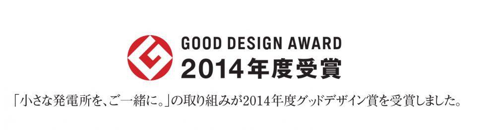gooddesign-1000x262