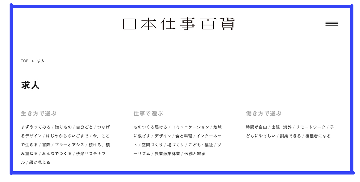 日本シゴト百貨4